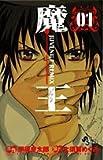 魔王 1―JUVENILE REMIX (1) (少年サンデーコミックス)