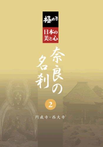 極める・日本の美と心 奈良の名刹 2 円成寺・西大寺 [DVD]