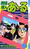 究極超人あーる 9 (9) (少年サンデーコミックス)