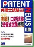 弁理士PATENT NEWS Vol.55(2007年10月 (55)