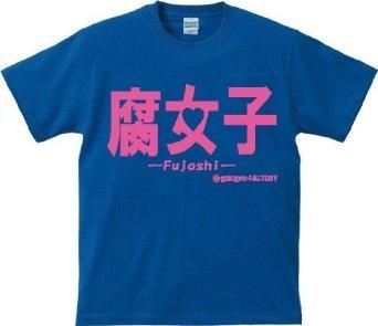 ≪ 腐女子 Fujoshi ≫ おもしろメッセージTシャツ