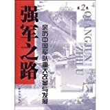 img - for 2 strong army of the Road: Experience of major reform and development of the Chinese armed forces book / textbook / text book