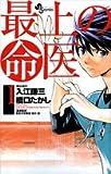 最上の命医 1 (少年サンデーコミックス)