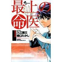 最上の命医 1 (1) (少年サンデーコミックス)