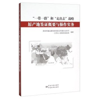 along-the-way-and-going-out-strategy-of-origin-visa-overview-and-operating-practiceschinese-edition