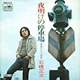 夜明けの停車場 (MEG-CD)