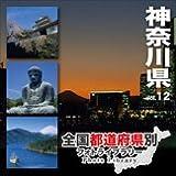 全国都道府県別フォトライブラリー Vol.12 神奈川県