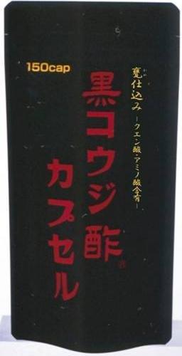 サンヘルス 黒コウジ酢カプセル 150cp