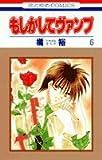 もしかしてヴァンプ 第6巻 (花とゆめCOMICS)