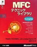 MFCテクニックライブラリ (Microsoft programming series)