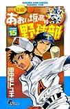 最強!都立あおい坂高校野球部 15 (少年サンデーコミックス)