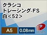 紙通販ダイゲン クラシコトレーシングFS <52> A5白/100枚 036141