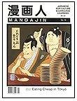 Mangajin #16