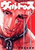 ヴィルトゥス 1 (ビッグコミックス)