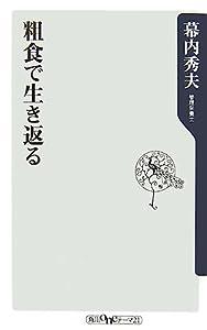 粗食で生き返る (角川oneテーマ21)