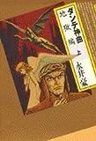 ダンテ神曲地獄編 (上) (講談社コミックス)