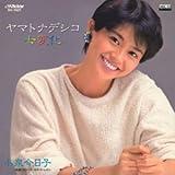 ヤマトナデシコ七変化 (MEG-CD)