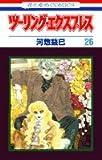 ツーリング・エクスプレス 26 (花とゆめCOMICS)