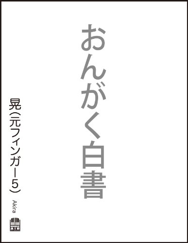 おんがく白書 晃(元フィンガー5) [DVD]