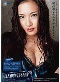 GLAMOROUS LIP 舐めまくり口淫唾液痴女14 [DVD]