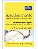 2x Supaporn Pueraria Mirifica Rice Germ Oil Anti Wrinkle & Revitalizing Herbal Soap ( best sellers ) From Thailand... ( by abobon )best sellers