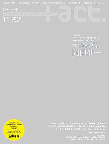 +act. (プラスアクト)―visual movie magazine 2015年 11月号