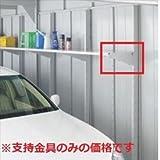 イナバ物置 棚板支持金具F 34×2 (2個) H8-3995 GR・BRN・KR用