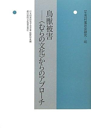 """鳥獣被害―""""むらの文化""""からのアプローチ (年報村落社会研究)"""