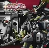 獣装機攻ダンクーガノヴァ オリジナルサウンドトラック
