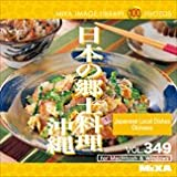 MIXA IMAGE LIBRARY Vol.349 日本の郷土料理 沖縄