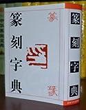 本場 中国 の頼りになる 【篆刻 字典】 (786ページ, ソフトカバー)