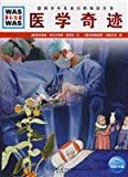 img - for Medical miracle(Chinese Edition) book / textbook / text book