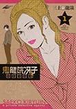 鬼龍院冴子探偵事務所 1 (1) (ビッグコミックス)