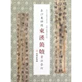 Changsha-East-arch-Han-Slips-calligraphy-[Paperback]