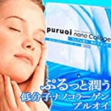 通常価格16800円のところ今だけ68%OFFの特別価格3980円!! 超低分子 ナノ コラーゲン 「プルオイ」puruoi