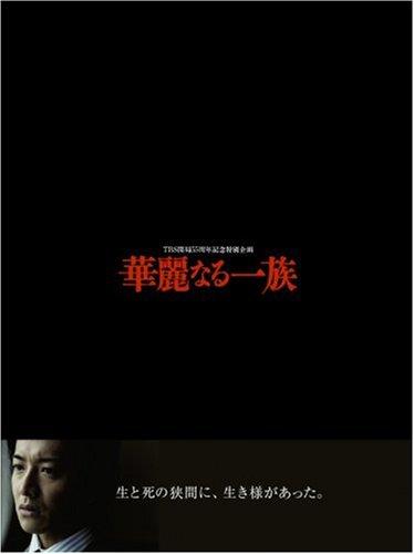華麗なる一族 DVD-BOX