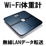 WiFi経由のインターネット接続機能体重計/計測するたびに自動的に体重、体脂肪量、除脂肪体重