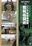 G.V.ポポフ ロシア軍特殊部隊戦闘格闘術 [DVD]