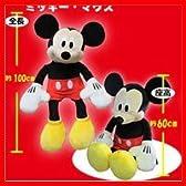 ミッキーマウス 特大ぬいぐるみ 全長100cm・座高60cm ギフトやプレゼントに