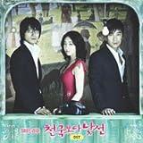 天国への扉 韓国ドラマOST (SBS)(韓国盤)