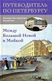 img - for Mezhdu Bolshoy Nevoy i Moykoy book / textbook / text book