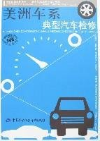 American cars typical car maintenance skills training: Activity-oriented integration(Chinese Edition)