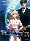 Bullet Butlers 1 (1) (ガガガ文庫 ひ 1-1)