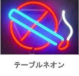テーブルネオン【No-Smoking】