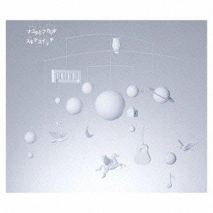 ナユタとフカシギ(初回生産限定盤)(DVD付)