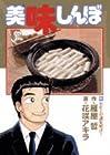 美味しんぼ 第89巻 2004年08月30日発売