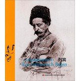 img - for Master of classical literary sketch featured series: repin(Chinese Edition) book / textbook / text book