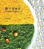 食べるヨガ(改訂版)—今日からはじめる菜食レシピ48 (菜食家庭料理の店 中野ゴーヴィンダズのレシピ本)