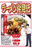 ラーメン発見伝 21 (21) (ビッグコミックス)