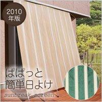 ぱぱっと簡単日よけ 300×300(2010年版) CI073(BE)-300×300 【ベージュ】